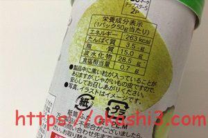 チップスター アボカドマヨ味 栄養成分 カロリー