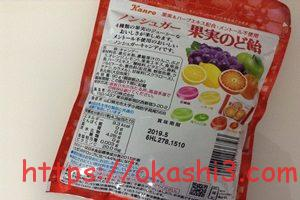カンロ ノンシュガー果実のど飴 カロリー 原材料 栄養成分 アレルギー