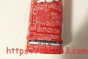 チップスター 真鯛こんぶ塩 原材料 アレルギー