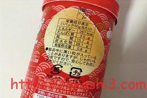 チップスター 真鯛こんぶ塩 栄養成分 カロリー