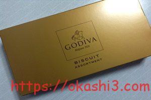 GODIVA プレステージビスキュイコレクション チョコレートビスケット