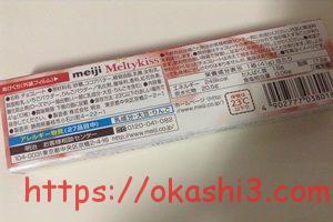 メルティキッス ストロベリーマーブル カロリー 栄養成分 原材料 アレルギー