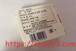 桜井甘精堂 純栗かの子 原材料 栄養成分 カロリー アレルギー