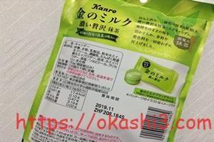 金のミルク抹茶の原材料・栄養成分・カロリー・アレルギー
