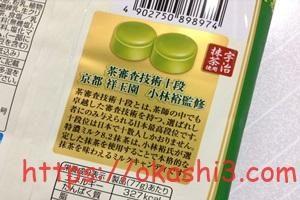 特濃ミルク8.2抹茶は宇治抹茶使用