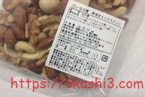 稲葉の素焼きミックスナッツのカロリー・原材料・栄養成分