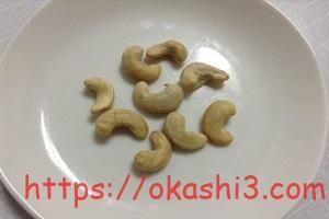 稲葉の素焼きミックスナッツのカシューナッツ
