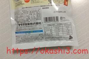 コメダ珈琲店キャンデーの原材料・栄養成分・カロリー・アレルギー