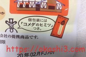 コメダ珈琲店キャンデー・コメダのヒミツ