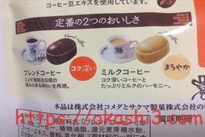 コメダ珈琲店キャンデー