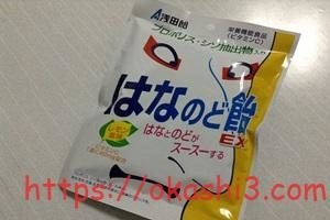浅田飴はなのど飴EXレモン風味の値段・カロリー
