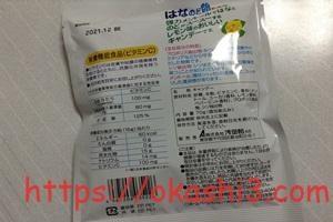 浅田飴はなのど飴EXレモン風味の原材料・栄養成分・カロリー