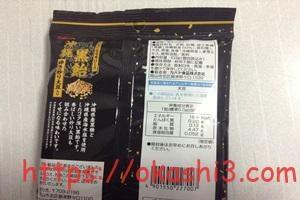 カバヤ沖縄黒飴の原材料・栄養成分・アレルギー・カロリー