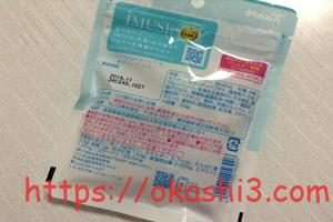 ピュレサプリiMUSEプラズマ乳酸菌の原材料・栄養成分・カロリー・アレルギー