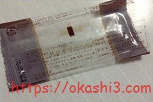 ユーハイムリーベスバウムチョコレートのカロリー・原材料・栄養成分
